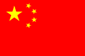 Flag_of_the_People_Republic_of_China_svg
